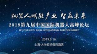 2019第九屆中國國際機器人高峰論壇