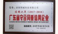 """力劲集团深圳领威科技有限公司再次获得""""守合同重信用企业""""荣誉"""