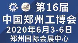 2020第16屆中國鄭州工業裝備博覽會