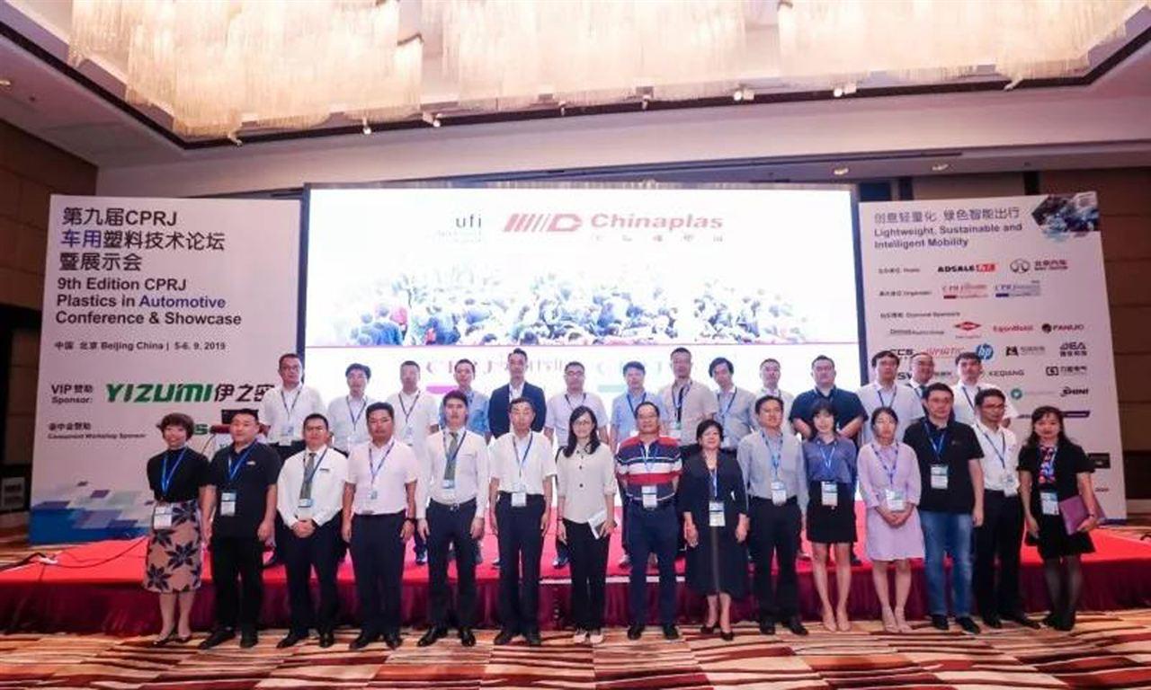 五大热点助汽车产业突围,第九届CPRJ车用塑料技术论坛暨展示会在京顺利举行