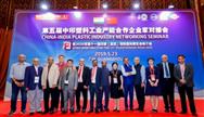 中印塑料工业产能合作企业家对接会会议纪要