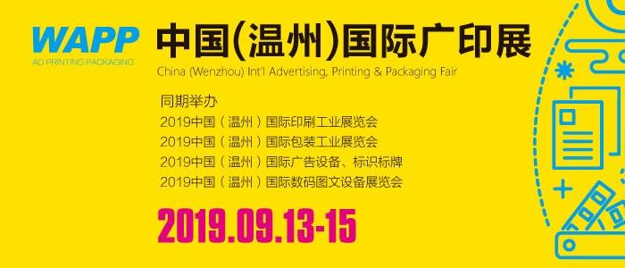 """""""印""""实力,?#27425;?#24030;!——WAPP温州国际广印展9月13日盛大开幕"""