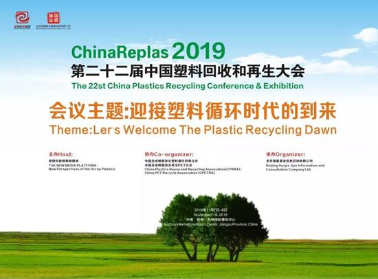 塑料循环新风口,抓住机会就在ChinaReplas2019!