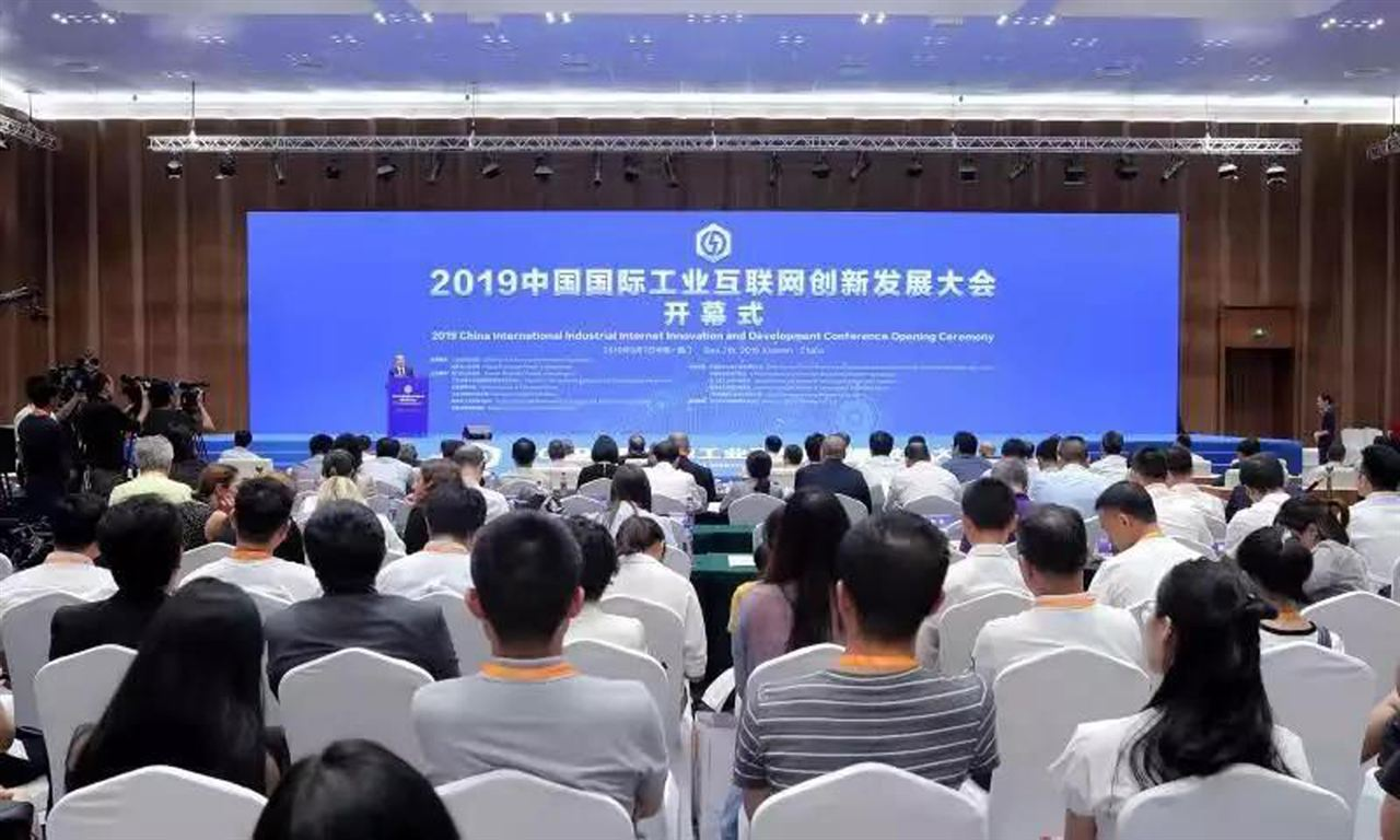 航天云网?#26009;?019中国国际工业互联网创新发展大会