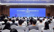 航天云网亮相2019中国国际工业互联网创新发展大会