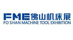 2020 FME中國(佛山)機床展