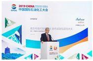SABIC出席中国国际石油化工大会携手布局可持续增长
