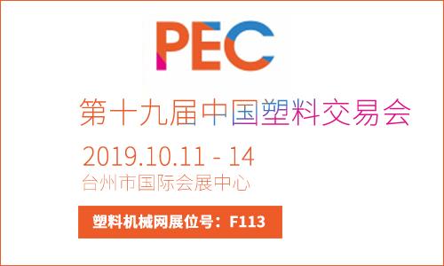 10月11日:第十九屆塑料交易會即將登陸臺州