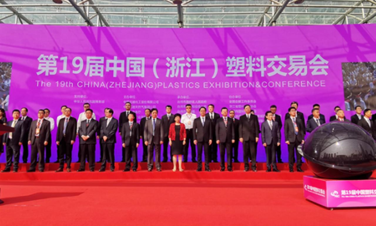 首日直击:第十九届中国塑交会精彩开幕