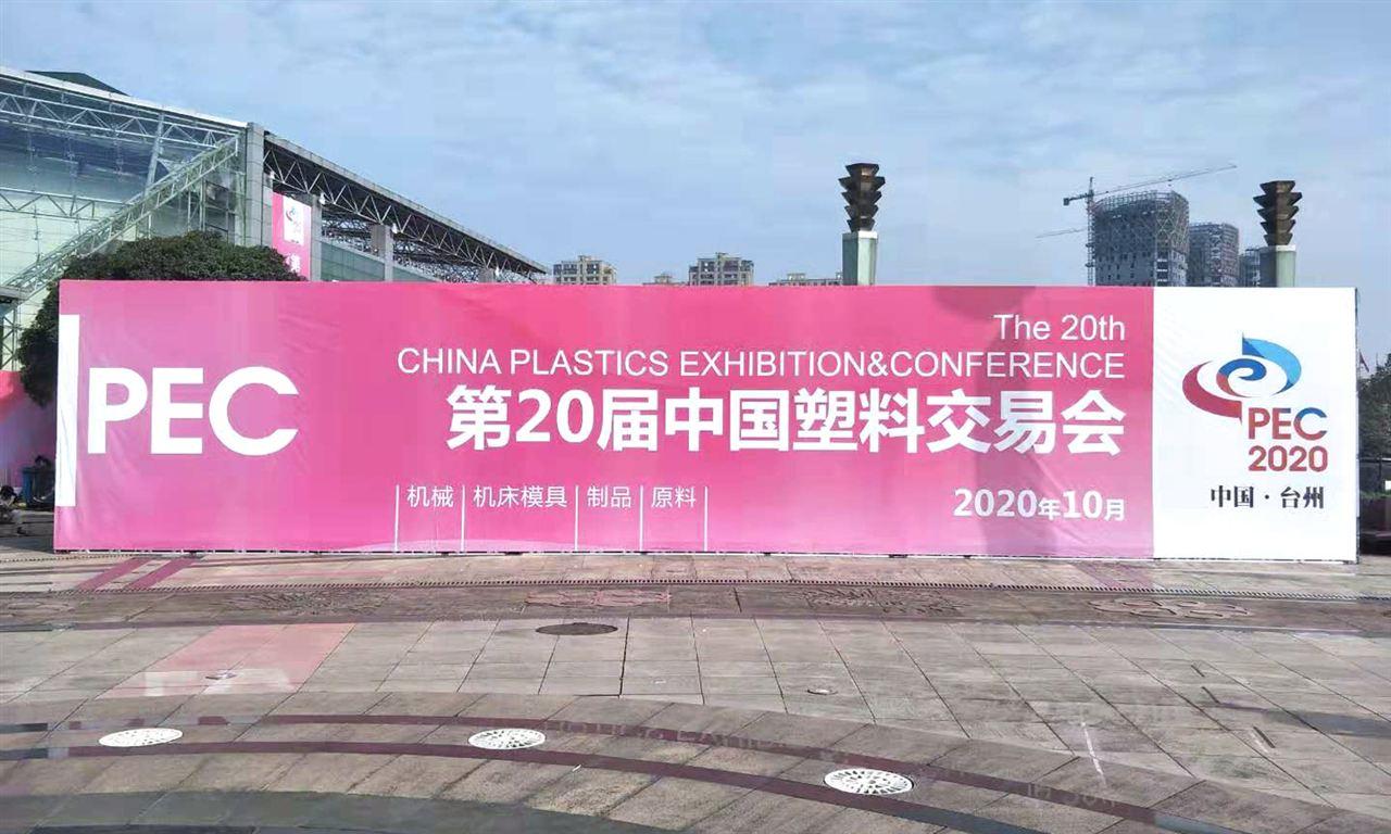 第19届中国(浙江)塑料交易会现场回传