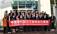 中国塑协欧洲考察代表团考察中德工业交流中心
