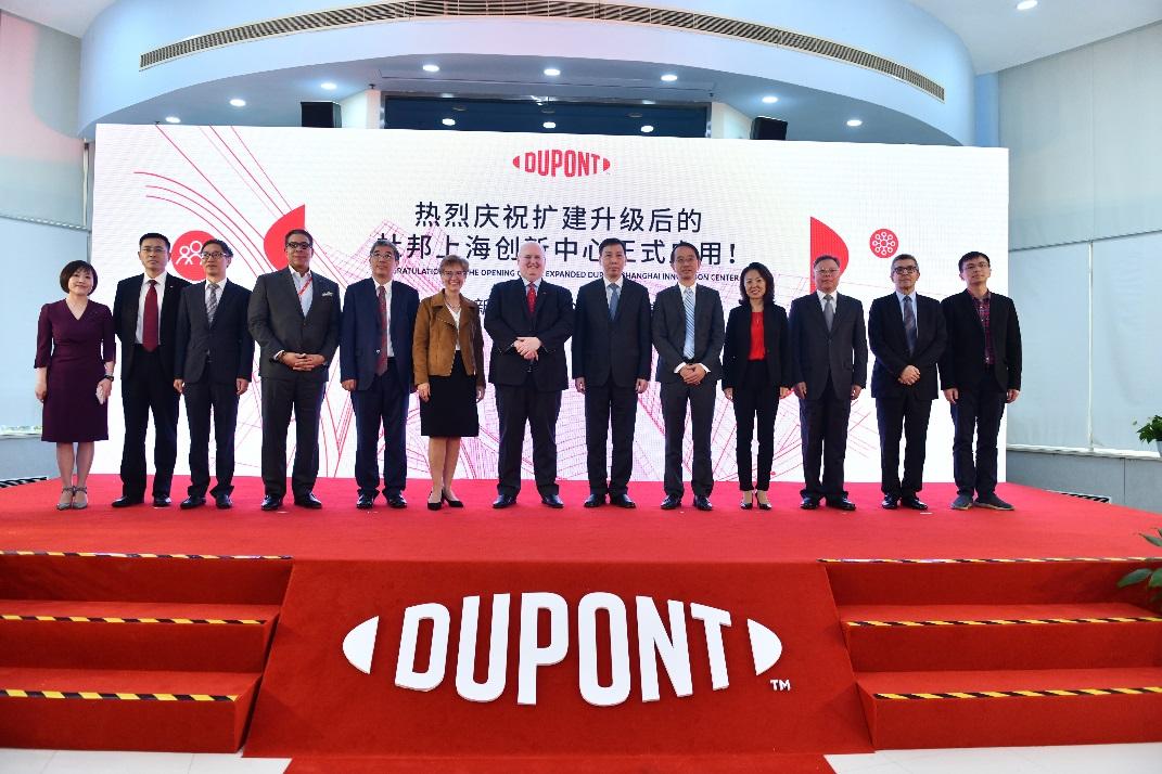 杜邦上海新中心全新升级开幕
