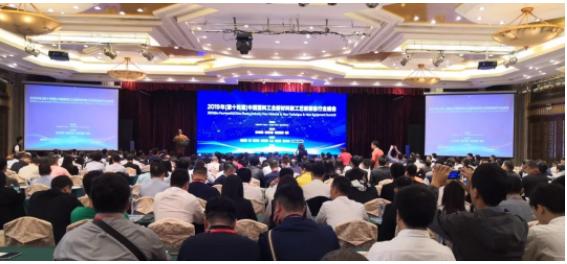 """""""第14届中国塑料工业新材料、新工艺、新装备行业峰会""""在广东佛山召开"""