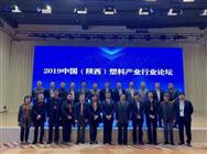 協同創新,深化合作!陜西塑料產業發展推進會暨高峰論壇成功召開!
