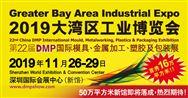 11月26日-深圳  1600余家企业将同台竞技
