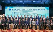 第六届中国(2019?广州)国际塑料管道交流会盛大开幕,朱文玮理事长出席并致辞