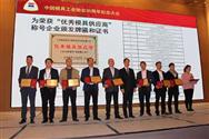 中国模具工业协会成立35周年纪念大会在黄岩举行