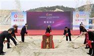 廣東省佛塑新能源汽車動力鋰離子電池及系統項目動工儀式隆重?舉行