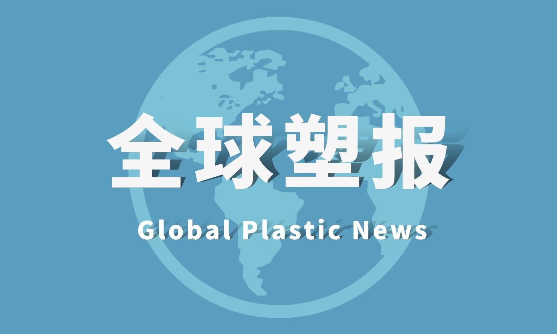 �暮jP通�P分析:�|南��塑料�Y源回收利用�F�钆c未�碲���