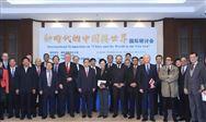 ABB:在新時代,增強中國與世界的互聯互通