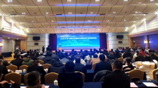 2019中國汽車零部件企業運行和產業發展研討會在鶴壁召開