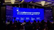 2019中國塑料機械產業發展峰會暨第五屆三次會員大會總結