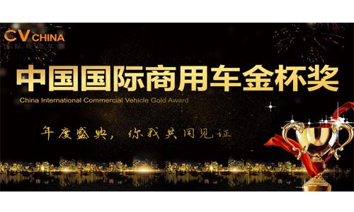 第七屆CV CHINA商用車展【中國國際商用車金杯獎】評獎通知