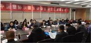 """""""中國塑料加工工業協會農用薄膜專業委員會五屆三次理事會議""""會議紀要"""