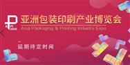 """""""2020亞洲包裝印刷產業博覽會""""將延期舉辦"""
