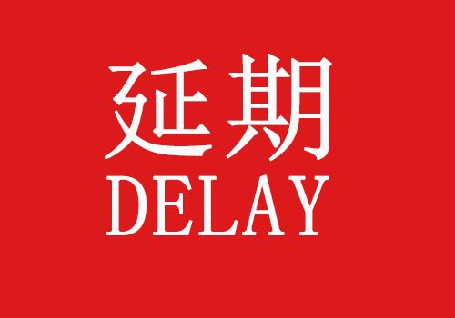 關于2020第十屆中國鄭州塑料產業博覽會延期舉辦的通知