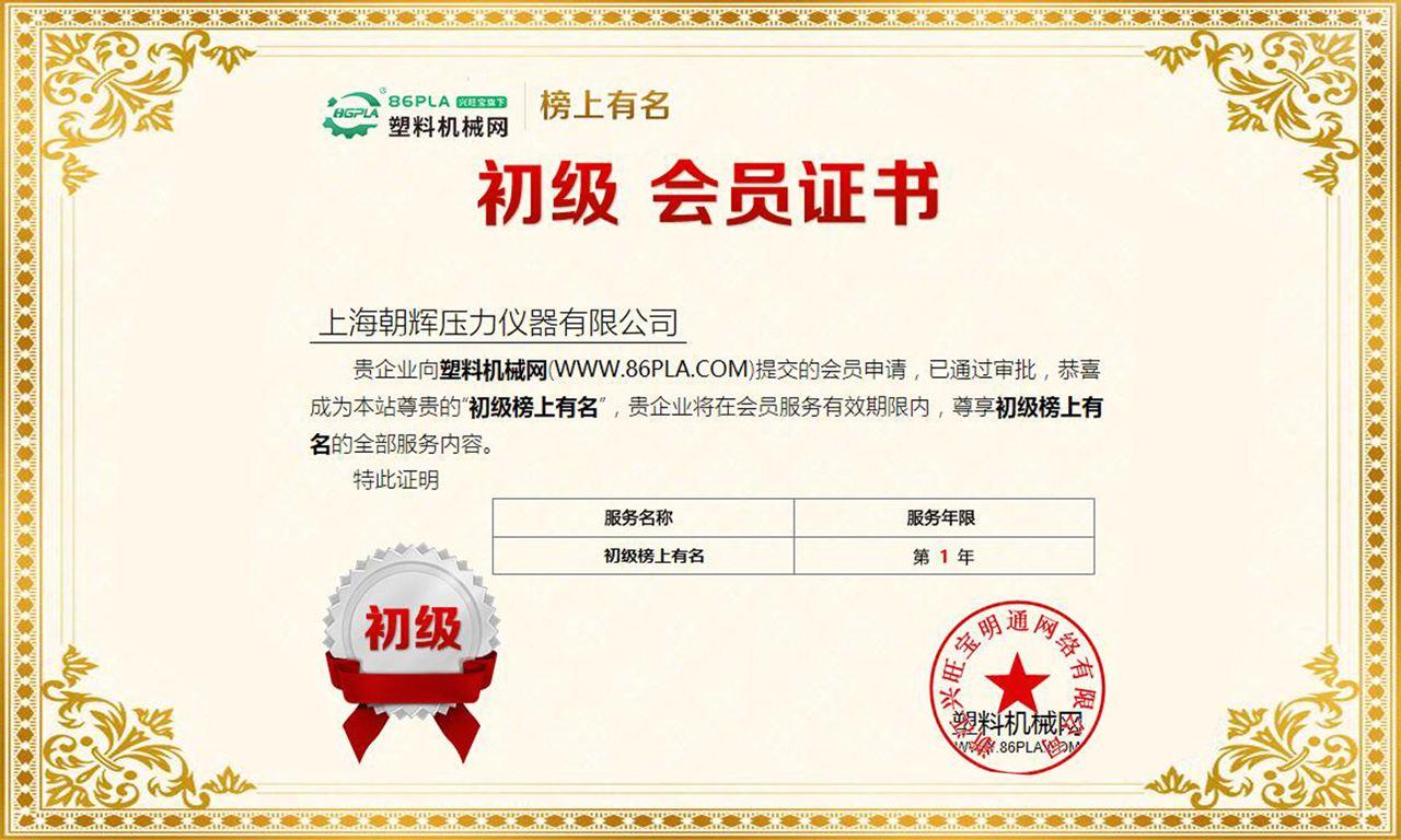 【会员加盟】上海朝辉:二十年专注压力仪器生产