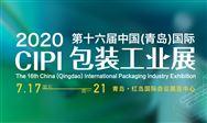 包揽天下,CIPI 2020第十六届中国(青岛)国际包装工业展览会重磅来袭