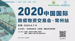 2020中國國際防疫物資交易會-常州站