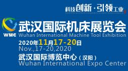 2020武汉国际机床展览会