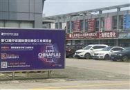 2020宁波橡塑展 | 开启大规模宣传矩阵