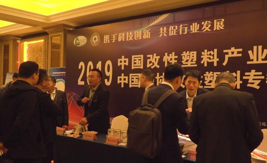 中国改性365备用网站产业技术研讨会现场报道
